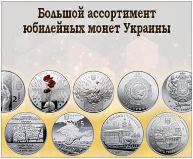 Большой ассортимент юбилейных монет Украины