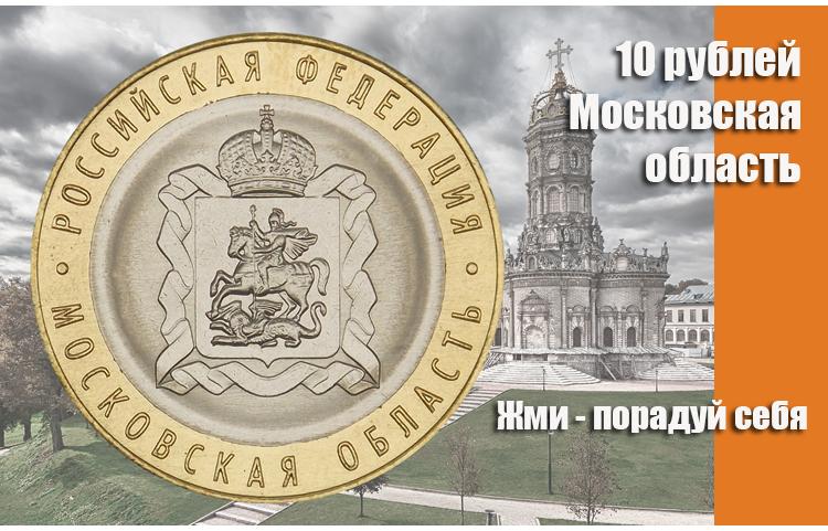 10 рублей Московская область