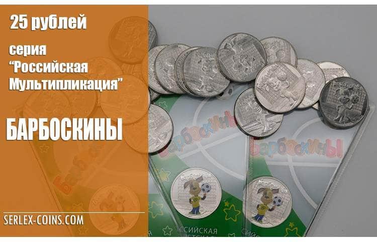25 рублей Мультипликация Барбоскины