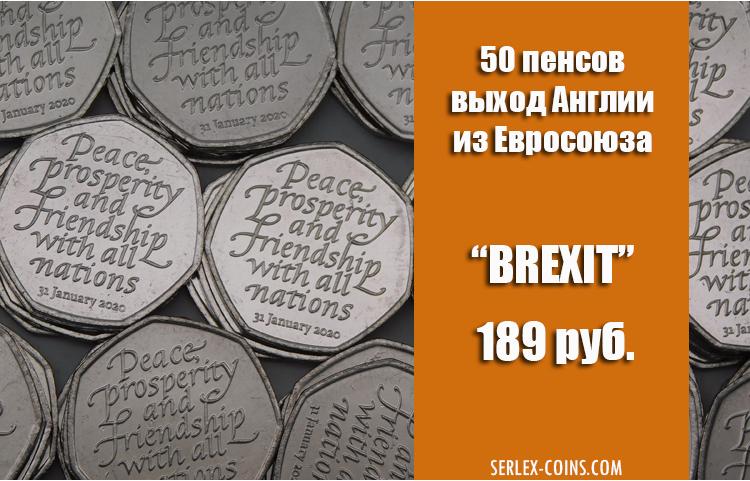 50 пенсов 2020 Brexit