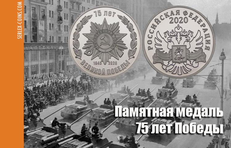 Памятная медаль 75 лет Победы