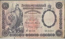 Коллекция банкнот 1895-2001