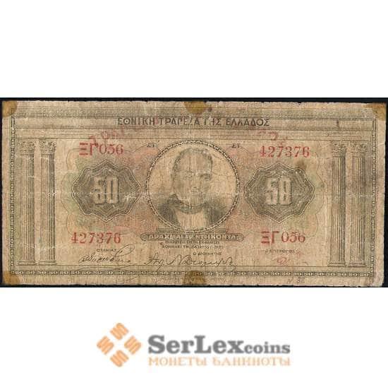 Греция 50 драхм 1927 Р97 VG арт. 23193