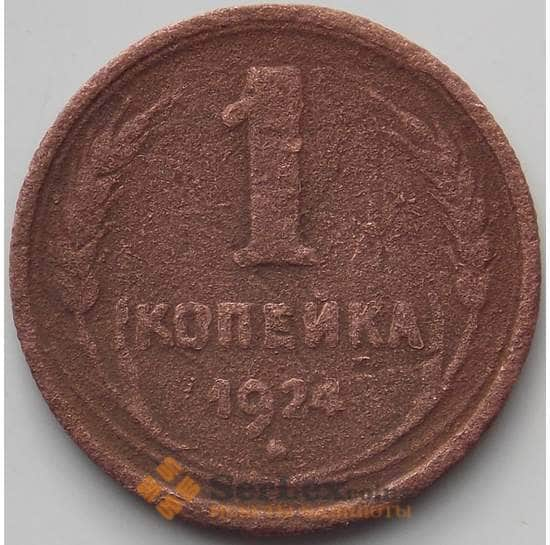 СССР 1 копейка 1924 Y76 VF арт. 13784