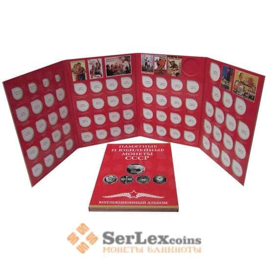 Альбом-планшет для монет СССР 1965 - 1991 гг. на 68 ячеек арт. 22390