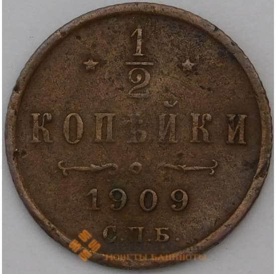 Россия 1/2 копейки 1909 СПБ Y48 арт. 29360