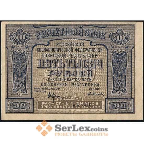 РСФСР 5000 рублей 1921 Р113 AU арт. 26005