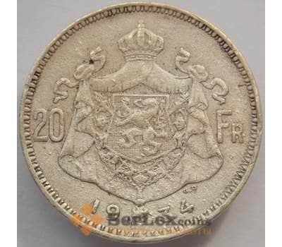 Бельгия 20 франков 1934 КМ104 VF Der Belgen Серебро (J05.19) арт. 16157