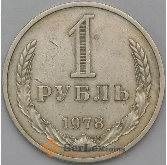 СССР 1 рубль 1978 Y134a.2 VF арт. 30300
