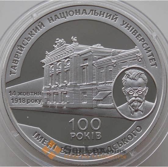 Украина 2 гривны 2018 100-летию Таврического национального университета имени В. И. Верна арт. 13013