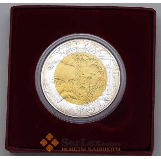 Австрия 25 евро 2009 Год Астрономии Ниобий  арт. 28503