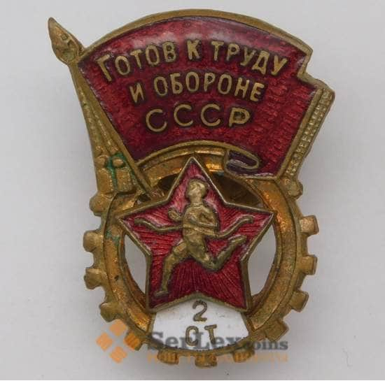 Знак Готов к труду и Обороне СССР 2ст. 6 тип контррельефный ШЭЗ арт. 29997