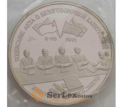Россия 3 рубля 1995 Капитуляция Германии Proof запайка, на аверсе пятно арт. 15342