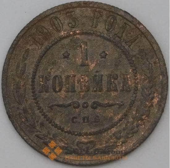 Россия 1 копейка 1903 Y9 F арт. 22308