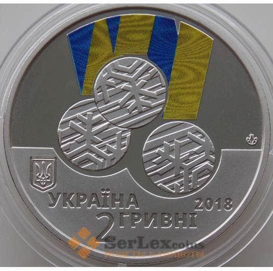 Украина 2 гривны 2018 года XII зимние Паралимпийские игры спорт арт. 13006