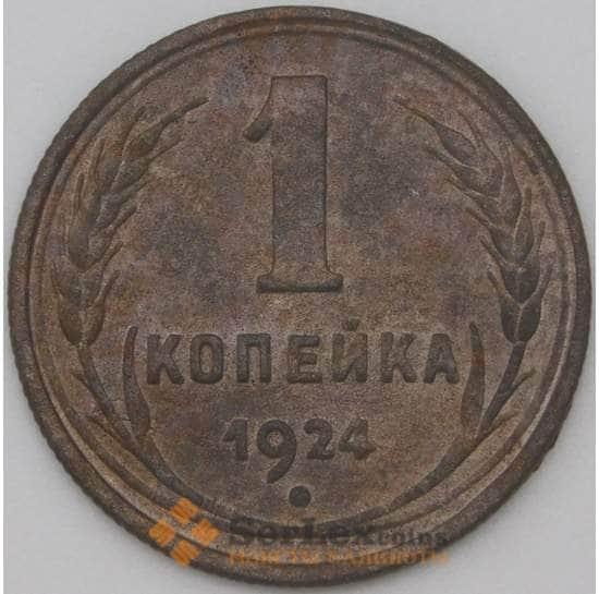 СССР 1 копейка 1924 Y76 VF арт. 22288