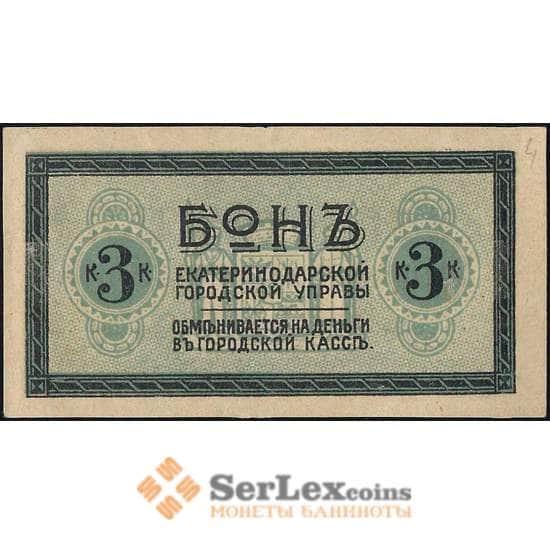 Екатеринодар Краевая контора 3 копейки 1919 UNC арт. 26044