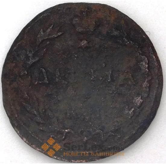Россия деньга 1811 КМ ПБ арт. 23965
