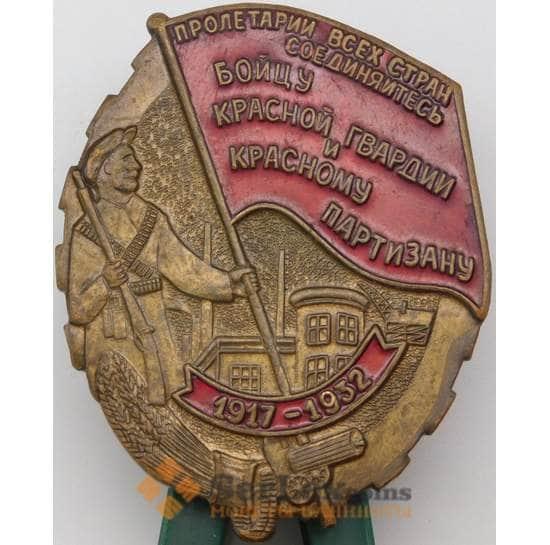 Знак современный 1917-1932 Бойцу красной гвардии и красному партизану арт. 23585