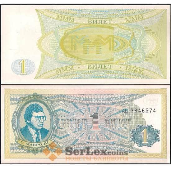Россия МММ 1 билет 1994 UNC 2-й выпуск арт. 22079