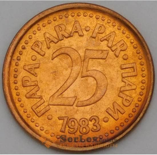 Югославия 25 пара 1983 КМ84 UNC арт. 27074