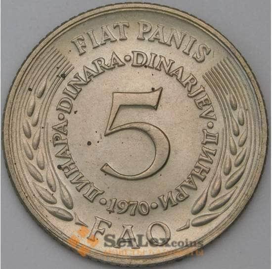 Югославия 5 динар 1970 КМ56 aUNC арт. 22356