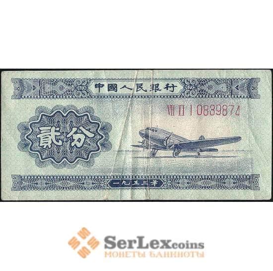 Китай 2 фень 1953 VF Р861а длинный номер арт. 22810