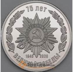 Россия Памятная медаль 75 лет Победы 2020 в капсуле арт. 21592