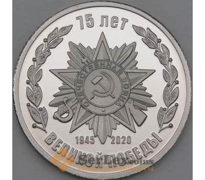 Россия жетон 75 лет Победы 2020 в капсуле арт. 21592