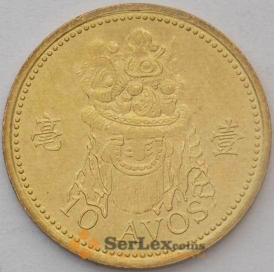 Макао 10 авос 1993 КМ70 UNC (J05.19) арт. 15858