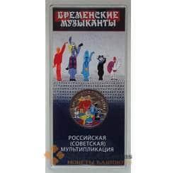 Россия 25 рублей 2019 Бременские музыканты (цветная) в блистере UNC арт. 16867