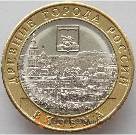 Россия 10 рублей 2019 Вязьма ММД UNC арт. 15125