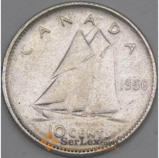 Канада 10 центов 1950 КМ43 XF арт. 21737