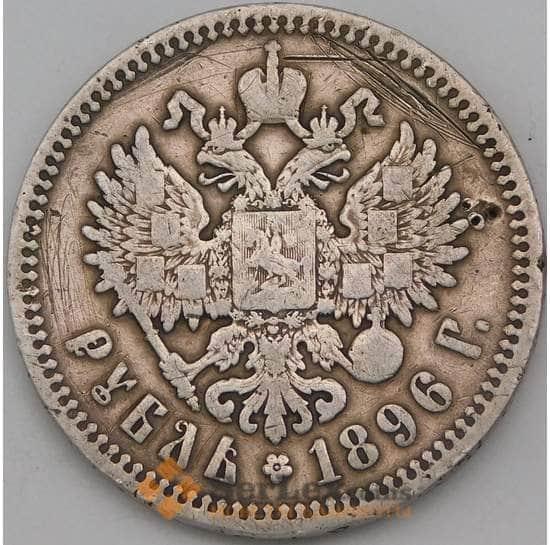 Россия 1 рубль 1896 * Y59.3 F Серебро арт. 28300