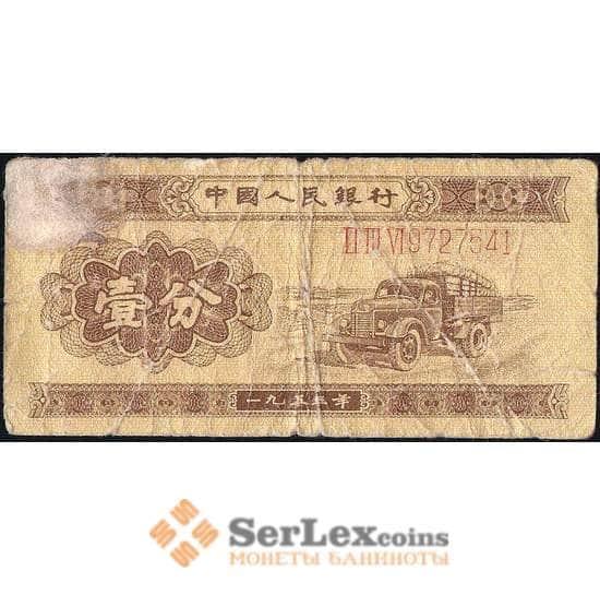 Китай 1 фень 1953 VF Р860а длинный номер арт. 22813