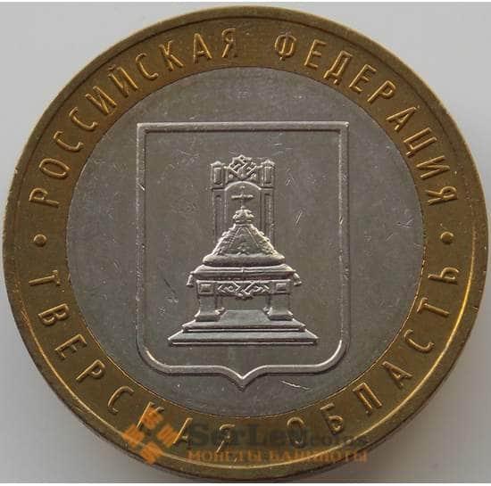 Россия 10 рублей 2005 Тверская область ММД AU арт. 11257