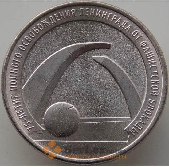 Россия 25 рублей 2019 Блокада Ленинграда aUNC арт. 13439