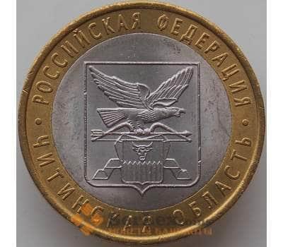 Россия 10 рублей 2006 Читинская область aUNC-UNC арт. 13903