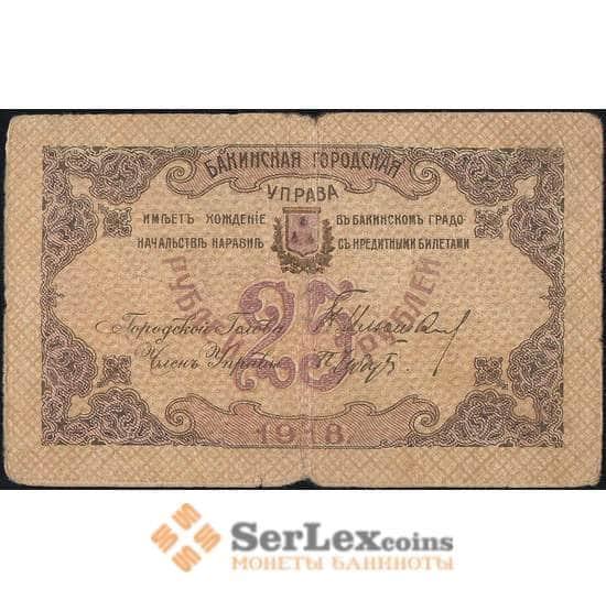 Бакинская Городская Управа 25 рублей 1918 PS725 VG арт. 23155