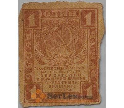 РСФСР 1 рубль 1919 P81 VF арт. 13271
