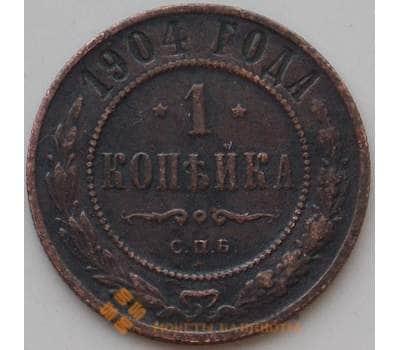 Россия 1 копейка 1904 Y9.2 XF арт. 13160