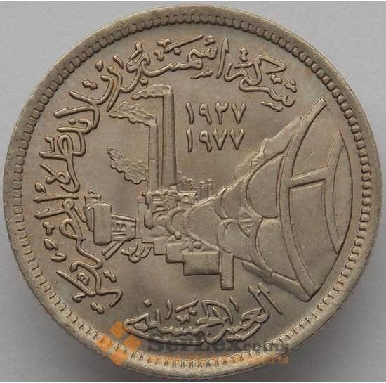 Египет 5 пиастров 1978 КМ477 UNC Портландцемент (J05.19) арт. 17376