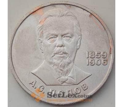СССР 1 рубль 1984 Y195 Попов VF арт. 14460