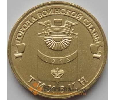 Россия 10 рублей 2014 Тихвин арт. С00680