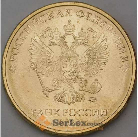 Россия 10 рублей 2020 ММД UNC арт. 29518