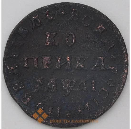 Россия 1 копейка 1711 МД арт. 23943