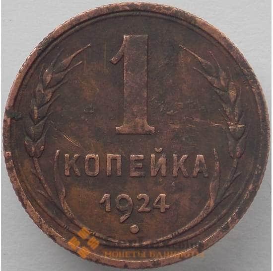 СССР 1 копейка 1924 Y76 VF арт. 18655