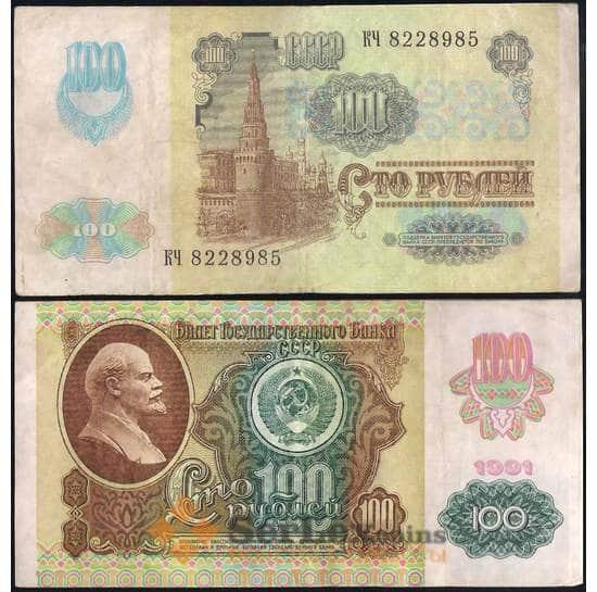 СССР 100 рублей 1991 VF Р243 в/с Звезды арт. 23672