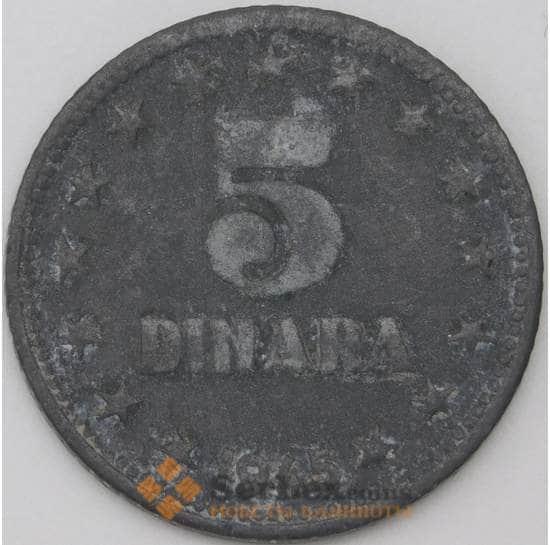 Югославия 5 динаров 1945 КМ28 VF арт. 22357