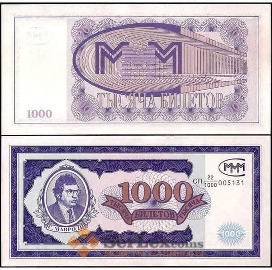 Россия МММ 1000 билетов 1994 UNC 1-й выпуск арт. 22086
